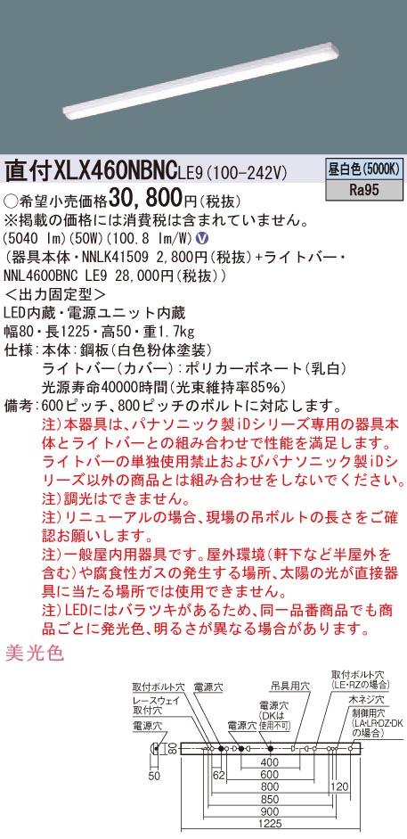 パナソニック XLX460NBNC LE9(XLX460NBNCLE9) LEDべースライト(NNLK41509+NNL4600BNC LE9)