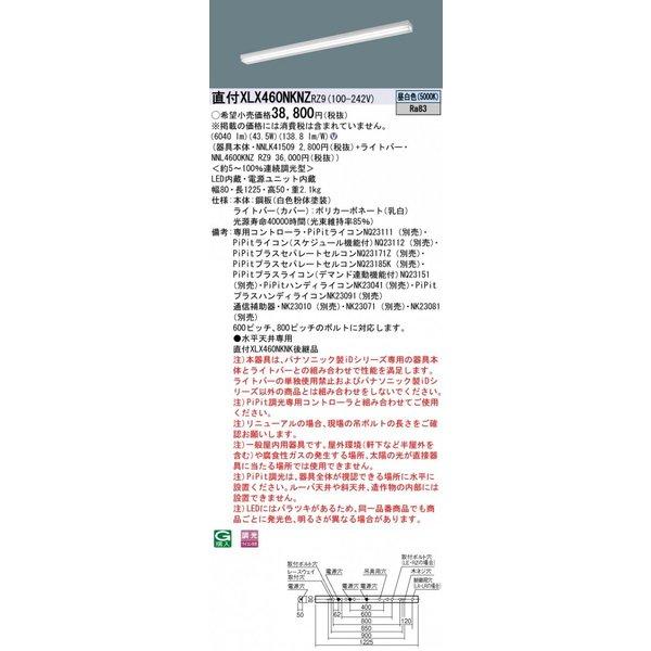 パナソニック PanasonicXLX460NKNZ RZ9 天井直付型40形 一体型LEDベースライト