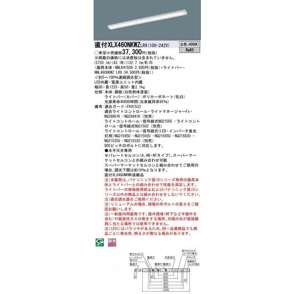 パナソニック PanasonicXLX460NKWZ LR9 天井直付型40形 一体型LEDベースライト