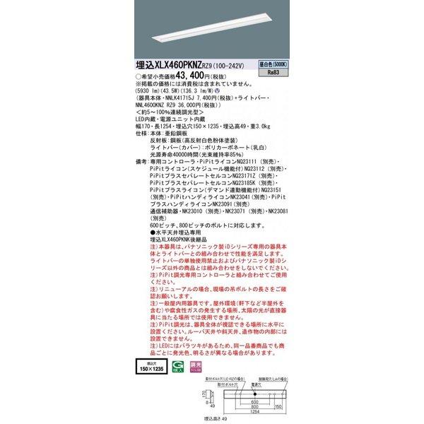 パナソニック PanasonicXLX460PKNZ RZ9 天井埋込型40形 一体型LEDベースライト