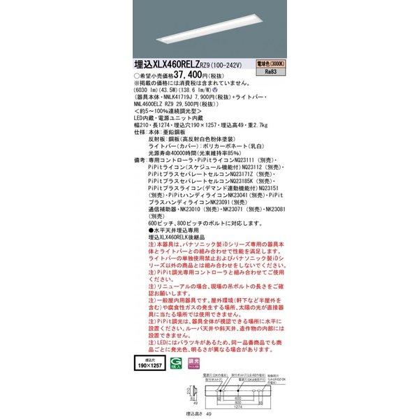 パナソニック PanasonicXLX460RELZ RZ9 天井埋込型40形 一体型LEDベースライト