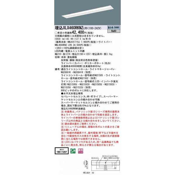 パナソニック PanasonicXLX460RKNZ LR9 天井埋込型40形 一体型LEDベースライト