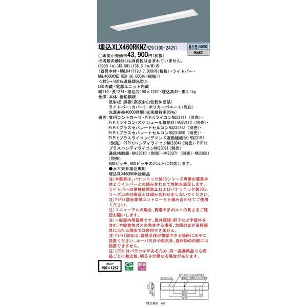パナソニック PanasonicXLX460RKNZ RZ9 天井埋込型40形 一体型LEDベースライト