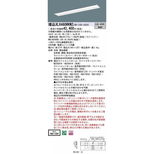 パナソニック PanasonicXLX460RKWZ LR9 天井埋込型40形 一体型LEDベースライト
