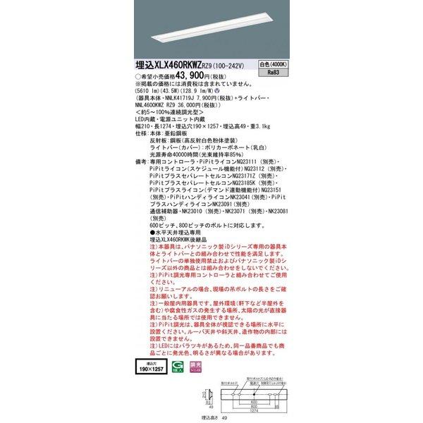 パナソニック PanasonicXLX460RKWZ RZ9 天井埋込型40形 一体型LEDベースライト