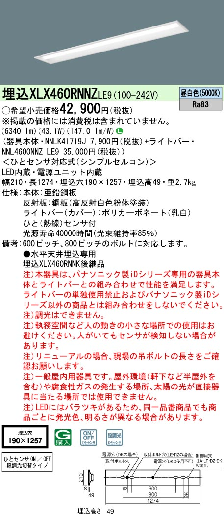 パナソニック PanasonicXLX460RNNZ LE9 天井埋込型40形 一体型LEDベースライト