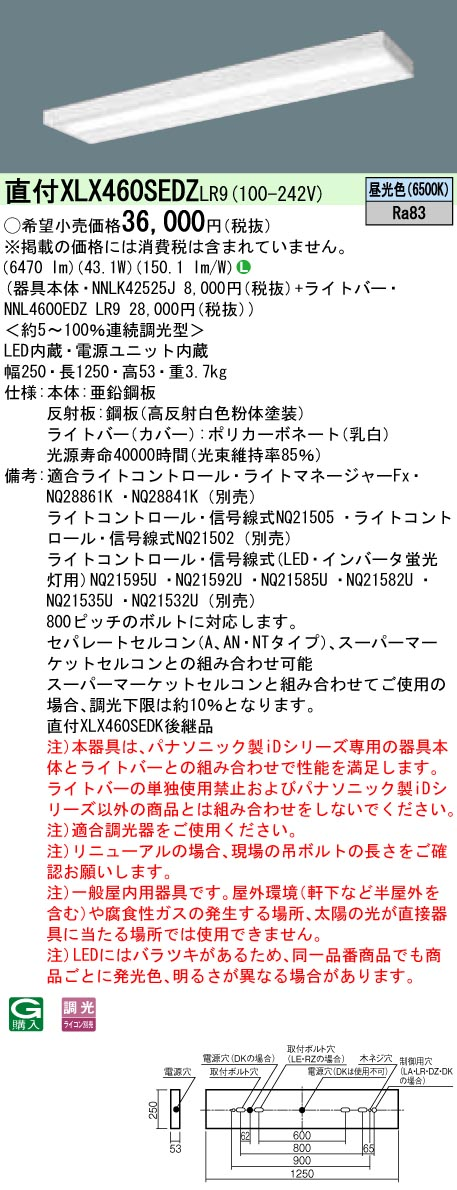 パナソニック PanasonicXLX460SEDZ LR9 天井直付型40形 一体型LEDベースライト