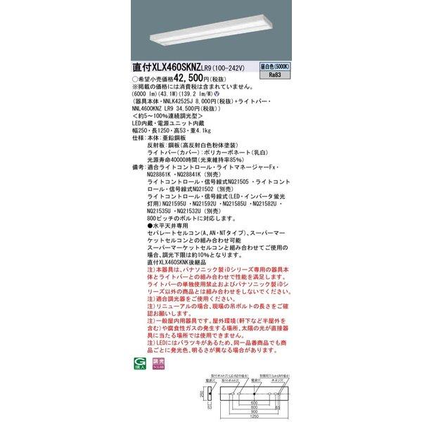 パナソニック PanasonicXLX460SKNZ LR9 天井直付型40形 一体型LEDベースライト