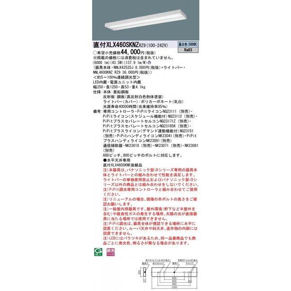 パナソニック PanasonicXLX460SKNZ RZ9 天井直付型40形 一体型LEDベースライト