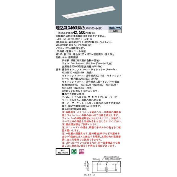 パナソニック PanasonicXLX460UKNZ LR9 天井埋込型40形 一体型LEDベースライト