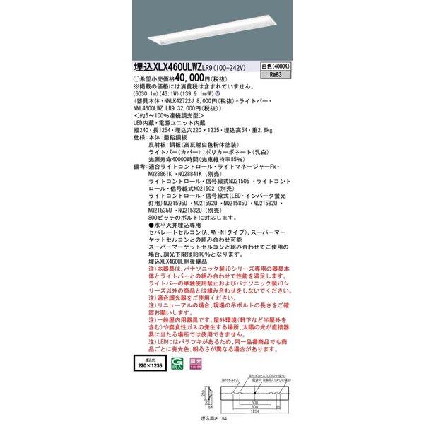 パナソニック PanasonicXLX460ULWZ LR9 天井埋込型40形 一体型LEDベースライト