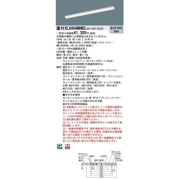 パナソニック PanasonicXLX464NHNZ LA9 天井直付型40形 一体型LEDベースライト
