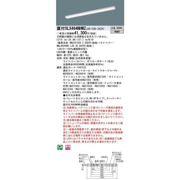 パナソニック PanasonicXLX464NHWZ LA9 天井直付型40形 一体型LEDベースライト
