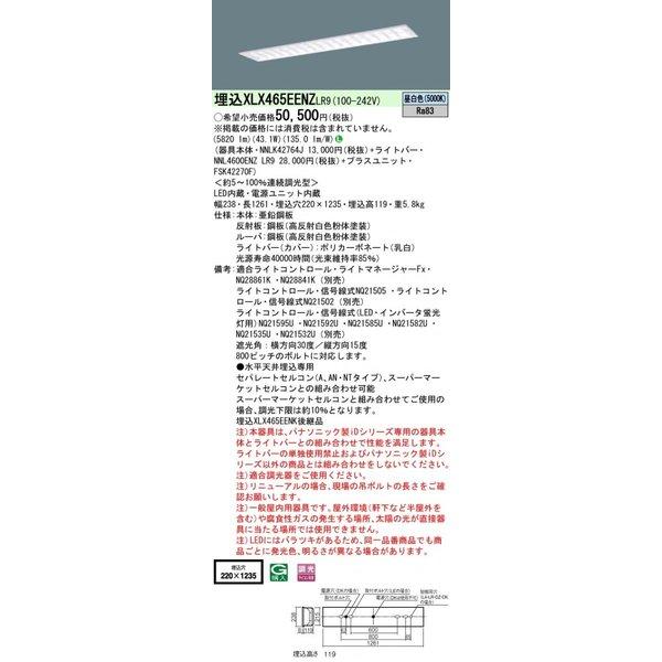 パナソニック PanasonicXLX465EENZ LR9 天井埋込型40形 一体型LEDベースライト