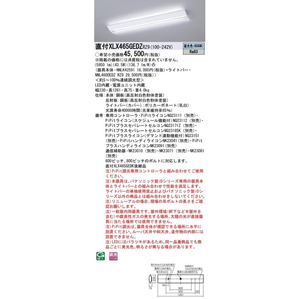 倉 条件付き送料無料 パナソニック PanasonicXLX465GEDZ 格安 価格でご提供いたします RZ9 学校用天井直付型 40形 一体型LEDベースライト