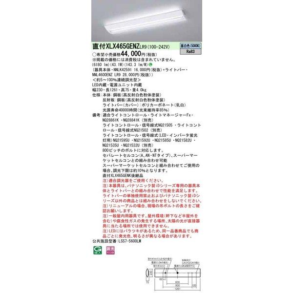 パナソニック PanasonicXLX465GENZ LR9 学校用天井直付型 40形 一体型LEDベースライト