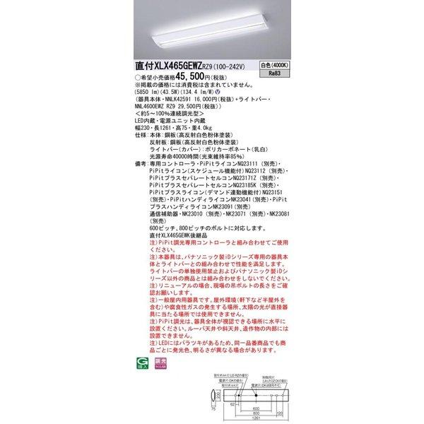 パナソニック PanasonicXLX465GEWZ RZ9 学校用天井直付型 40形 一体型LEDベースライト
