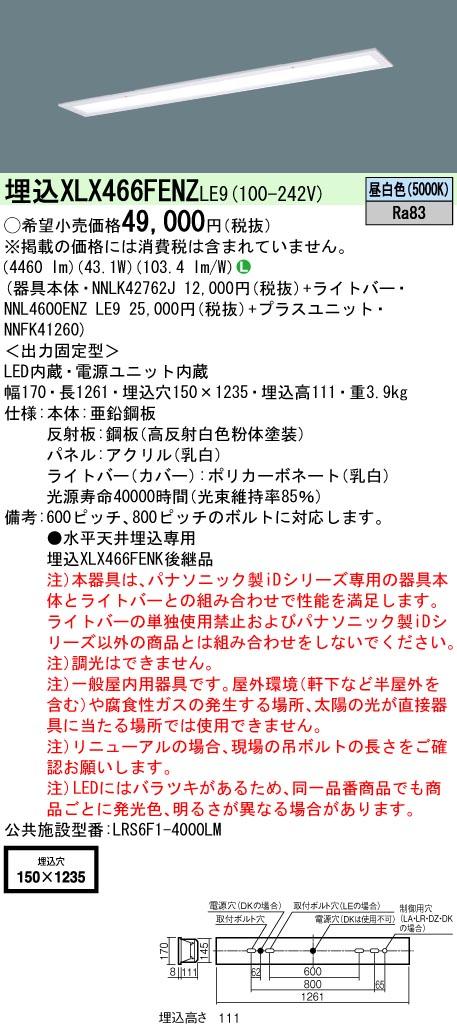 パナソニック PanasonicXLX466FENZ LE9 天井埋込型40形 一体型LEDベースライト