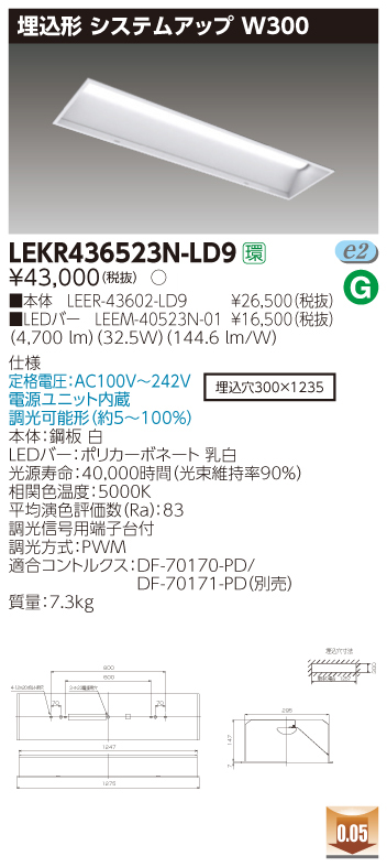 東芝ライテック LEKR436523N-LD9 LEDベースライト (LEKR436523NLD9)TENQOO埋込40形W300調光