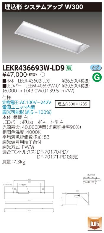 東芝ライテック LEKR436693W-LD9 LEDベースライト (LEKR436693WLD9)TENQOO埋込40形W300調光