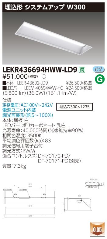 東芝ライテック LEKR436694HWW-LD9 LEDベースライト (LEKR436694HWWLD9)TENQOO埋込40形W300調光