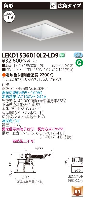 東芝ライテック LEKD1536010L2-LD9 LEDダウンライト (LEKD1536010L2LD9)1500ユニット交換形DL角形