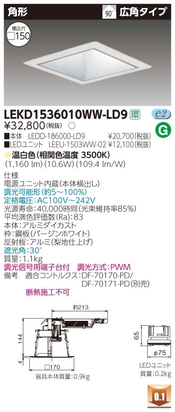 東芝ライテック LEKD1536010WW-LD9 LEDダウンライト (LEKD1536010WWLD9)1500ユニット交換形DL角形