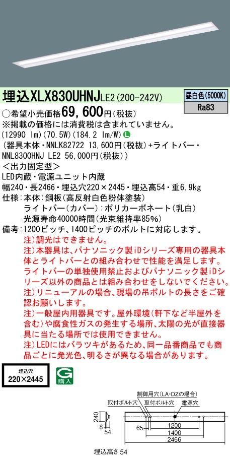 【レビューで送料無料】 パナソニック 110形 XLX830UHNJ LE2 (XLX830UHNJLE2) 一体型LEDベースライト 天井埋込型 (XLX830UHNJLE2) パナソニック 110形, ガーゼの奥光:794f65ab --- canoncity.azurewebsites.net