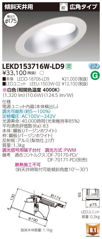 東芝ライテック LEKD153716W-LD9 LEDダウンライト (LEKD153716WLD9 )1500ユニット交換形DL傾斜天井