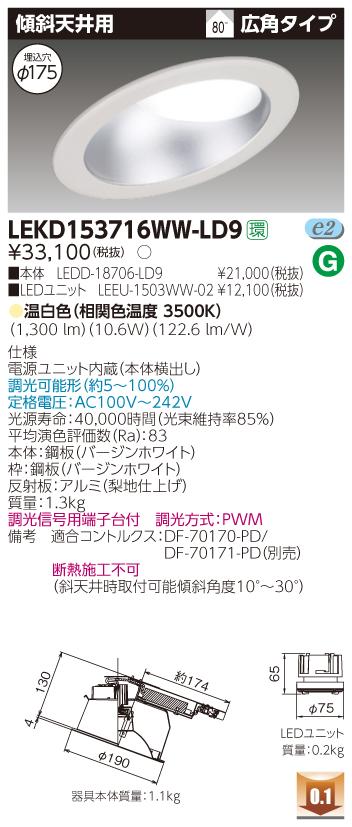東芝ライテック LEKD153716WW-LD9 LEDダウンライト (LEKD153716WWLD9)1500ユニット交換形DL傾斜天井