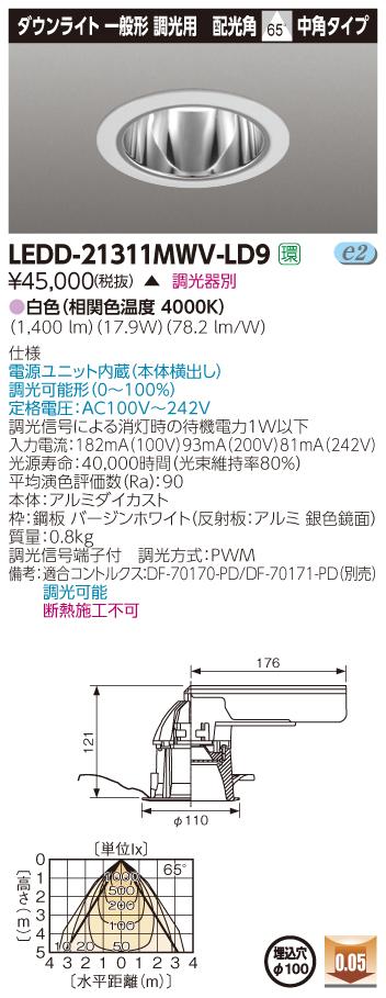東芝ライテック LEDD-21311MWV-LD9 LED一体形ダウンライト (LEDD21311MWVLD9)一体形DL検査室用調光Φ100(受注生産品)