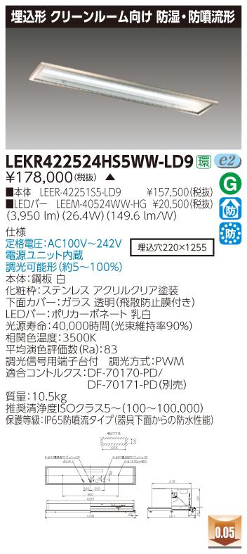 東芝ライテック LEKR422524HS5WW-LD9 LEDベースライト (LEKR422524HS5WWLD9)TENQOO埋込CR5SUS調光(受注生産品)