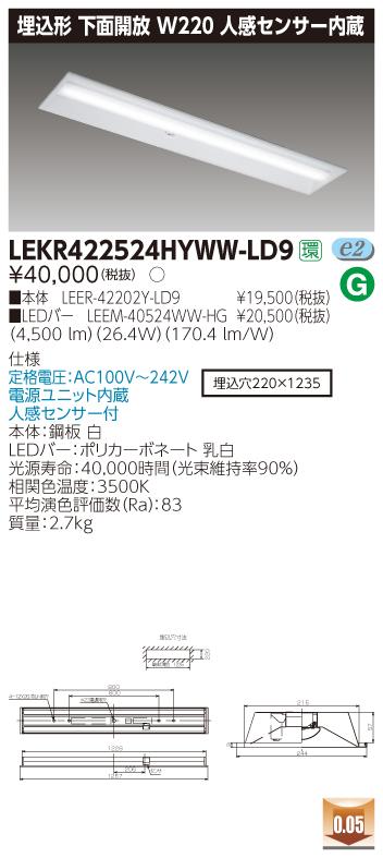 東芝 LEKR422524HYWW-LD9 LEDベースライト (LEKR422524HYWWLD9)TENQOO埋込40形W220センサ