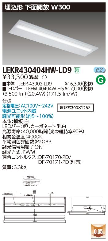 東芝ライテック LEKR430404HW-LD9 LEDベースライト (LEKR430404HWLD9)TENQOO埋込40形W300調光