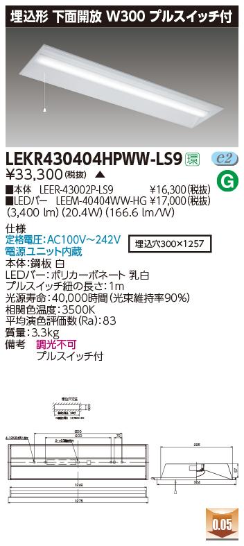 東芝ライテック LEKR430404HPWW-LS9 LEDベースライト (LEKR430404HPWWLS9)TENQOO埋込40形W300プル(受注生産品)