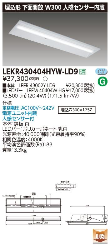 東芝ライテック LEKR430404HYW-LD9 LEDベースライト (LEKR430404HYWLD9)TENQOO埋込40形W300センサ