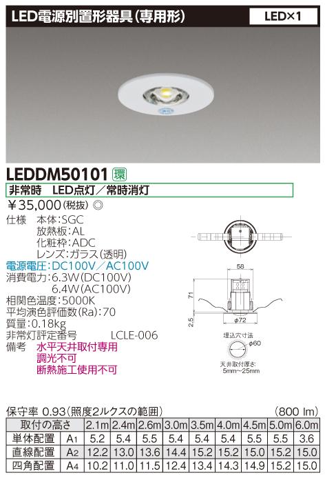 東芝ライテック LEDDM50101 LED非常灯専用形電源別置形 (LEDDM50101) 電源別置形非常用照明器具