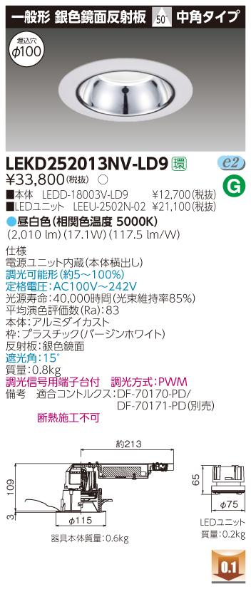 東芝ライテック LEKD252013NV-LD9 LEDダウンライト (LEKD252013NVLD9)2500ユニット交換形DL銀色鏡面