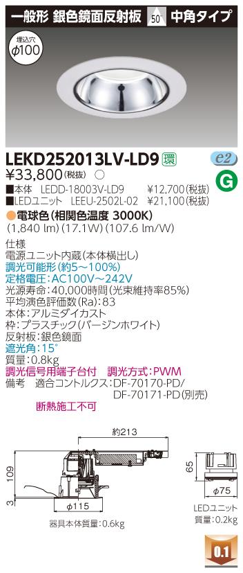 東芝ライテック LEKD252013LV-LD9 LEDダウンライト (LEKD252013LVLD9)2500ユニット交換形DL銀色鏡面