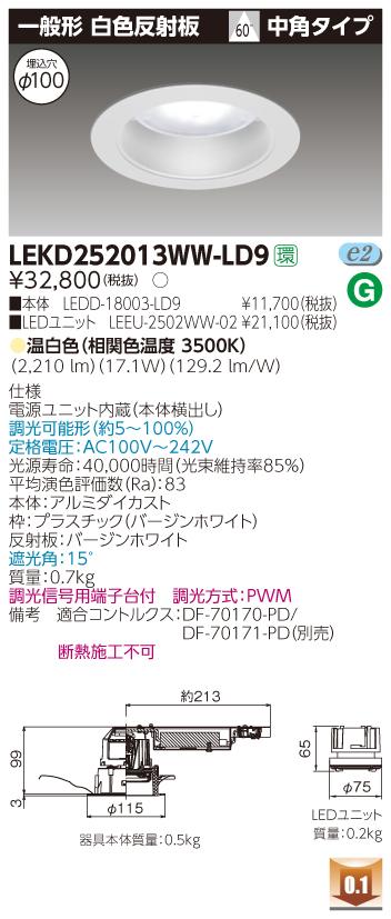 東芝ライテック LEKD252013WW-LD9 LEDダウンライト (LEKD252013WWLD9)2500ユニット交換形DL一般形