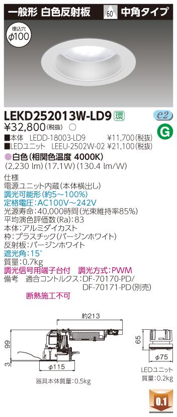 東芝ライテック LEKD252013W-LD9 LEDダウンライト (LEKD252013WLD9)2500ユニット交換形DL一般形
