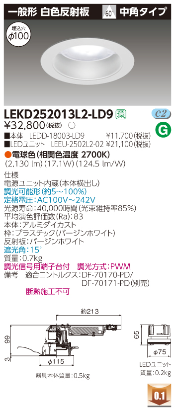 東芝ライテック LEKD252013L2-LD9 LEDダウンライト (LEKD252013L2LD9)2500ユニット交換形DL一般形