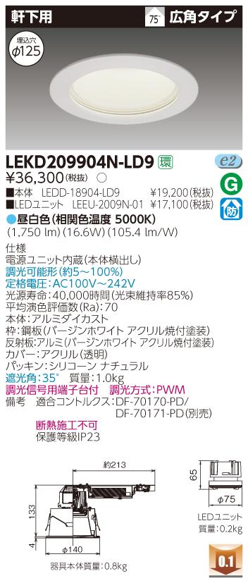東芝ライテック LEKD209904N-LD9 LEDダウンライト (LEKD209904NLD9)2000ユニット交換形DL軒下用