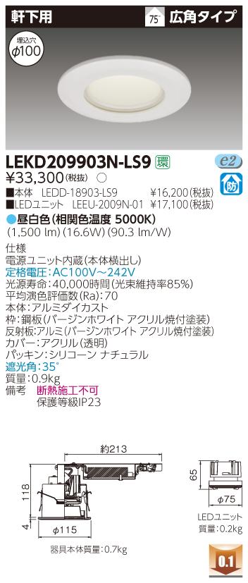 東芝ライテック LEKD209903N-LS9 LEDダウンライト (LEKD209903NLS9)2000ユニット交換形DL軒下用
