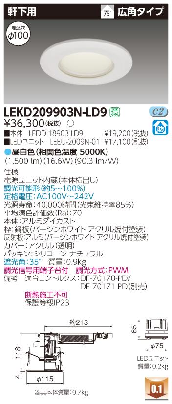 東芝ライテック LEKD209903N-LD9 LEDダウンライト (LEKD209903NLD9)2000ユニット交換形DL軒下用