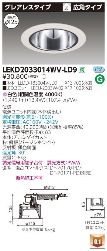 東芝ライテック LEKD2033014WV-LD9 LEDダウンライト (LEKD2033014WVLD9)2000ユニット交換形DLグレアレス