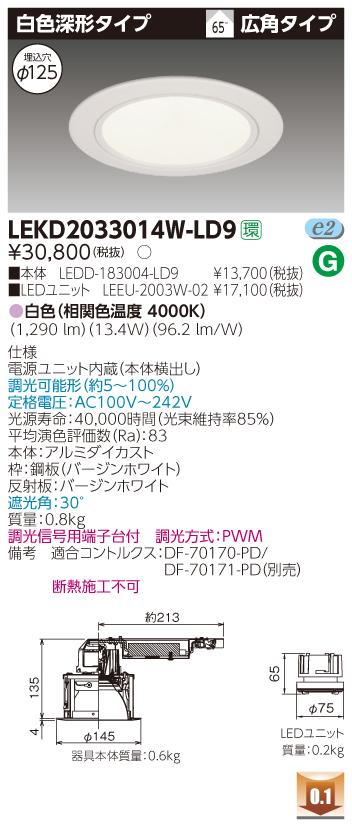 東芝ライテック LEKD2033014W-LD9 LEDダウンライト (LEKD2033014WLD9)2000ユニット交換形DL白色深形