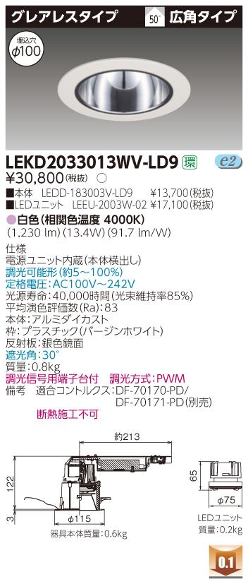 東芝ライテック LEKD2033013WV-LD9 LEDダウンライト (LEKD2033013WVLD9)2000ユニット交換形DLグレアレス