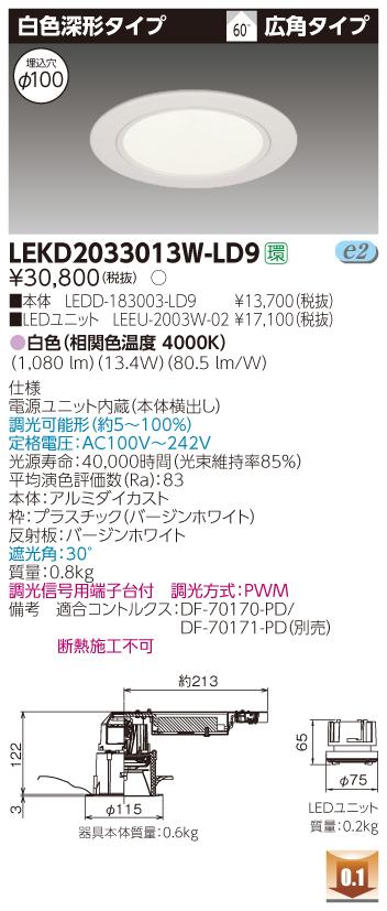 東芝ライテック LEKD2033013W-LD9 LEDダウンライト (LEKD2033013WLD9)2000ユニット交換形DL白色深形