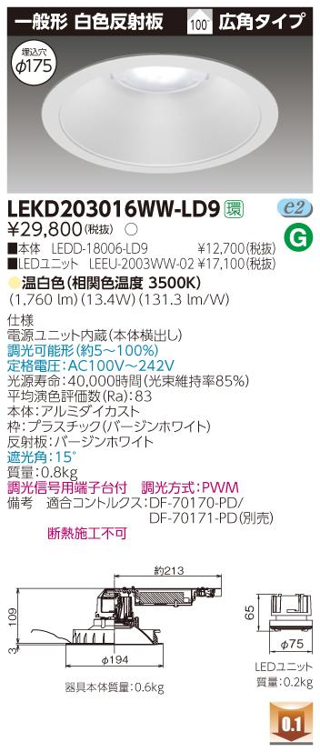 東芝ライテック LEKD203016WW-LD9 LEDダウンライト (LEKD203016WWLD9)2000ユニット交換形DL一般形